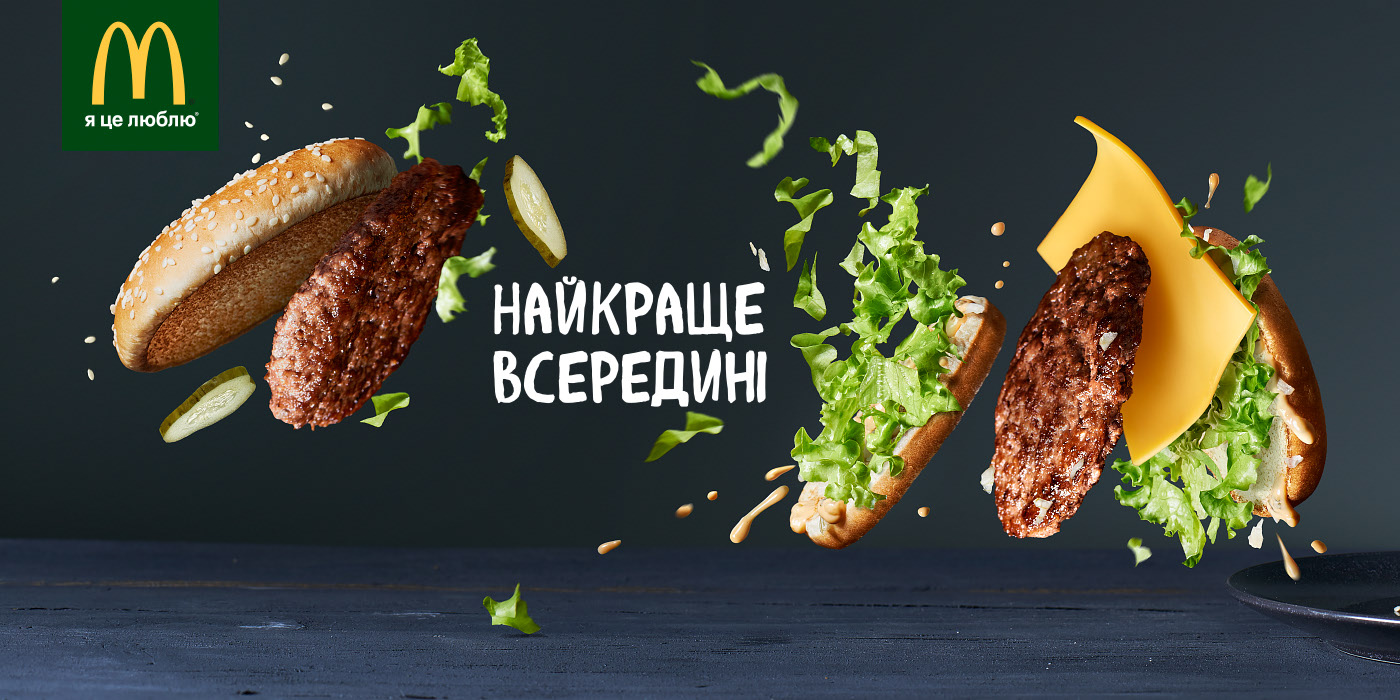 """Nykrashche vseredini"" advertising campaign for McDonald's Ukraine"
